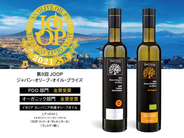JOOP-gold-prize-dop-dellorto-2021