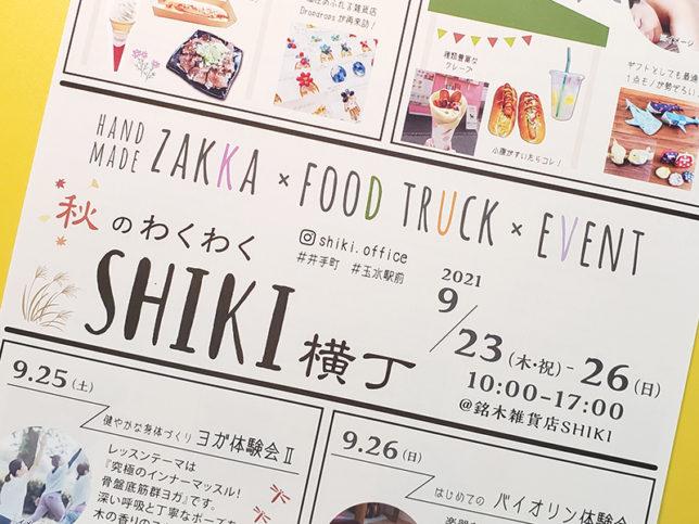 秋のわくわくSHIKI横丁イベント出店